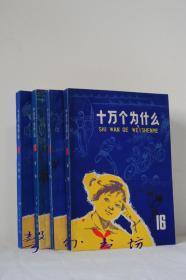 十万个为什么:16体育 17军事 18军事 19人类史(蓝皮文革版)上海人民出版社少年儿童出版社1976-1978年1版1印