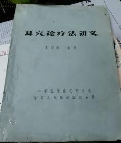 耳穴诊疗法讲义(1988年油印本,中国人民~军总医院)
