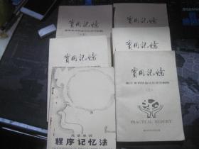 实用记忆:英语单词快速记忆学习材料(1-5册+英语单词程序记忆法)全六册