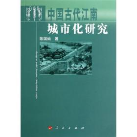 中国古代江南城市化研究