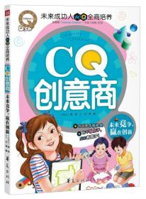 CQ创意商:未来竞争,赢在创新