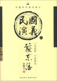 中国历代通俗演义:民国演义(上)