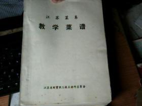 江苏菜系 教学菜谱        K7