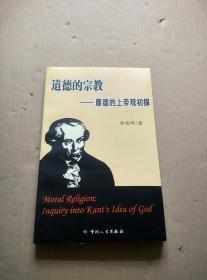 道德的宗教-康德的上帝观初探(正版库存书全新)