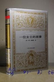 一位女士的画像(全布面精装)詹姆斯著 项星耀译 人民文学出版社1993年1版1印 世界文学名著文库
