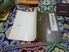 张仲景研究  1981年第1期、1982年第2期