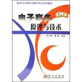 新世纪计算机及相关专业系列教材:电子商务原理与技术(第2版)