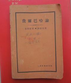 费尔巴哈论(1935版.恩格斯著)
