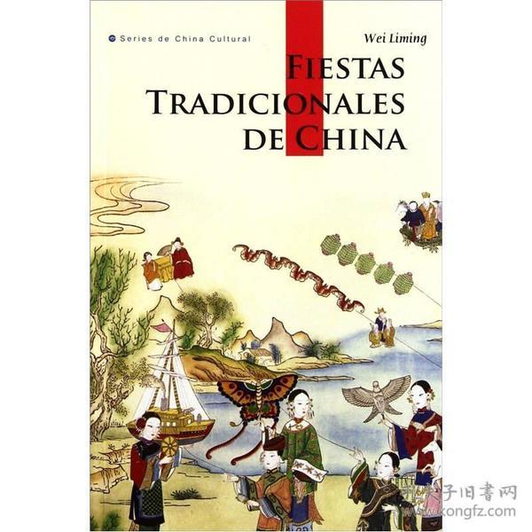 中国节日  西班牙文