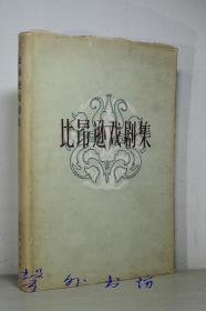比昂逊戏剧集(全布面精装)比昂松著 茅盾英若诚等译 人民文学出版社1960年1版1印