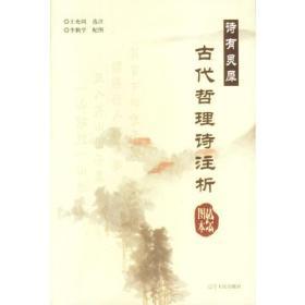 古代哲理诗注析:诗有灵犀(图绘本)