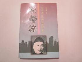 张啸林【作者赖云青签名钤印本】