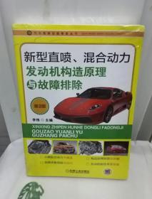 汽车维修技能修炼丛书:新型直喷、混合动力发动机构造原理与故障排除(第2版)