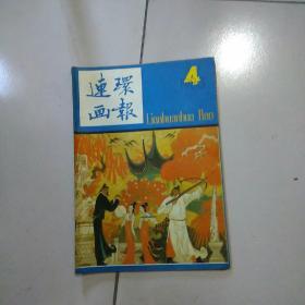 连环画报(1983年·4 期)
