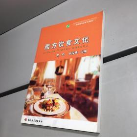 西方饮食文化 【一版一印 9品 +++ 正版现货 自然旧 实图拍摄 看图下单】