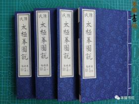 《陈氏太极拳图说》全四卷.民国二十二年版本影印