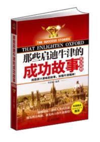 那些启迪牛津的成功故事  英汉对照