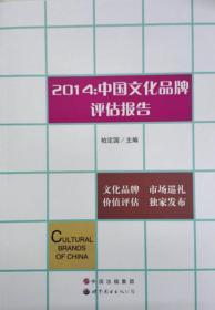 2014:中国文化品牌评估报告