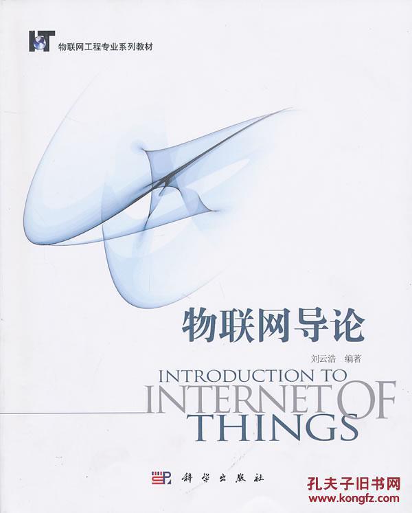 【图】物联网工程专业:物联网导论 刘云浩著 9