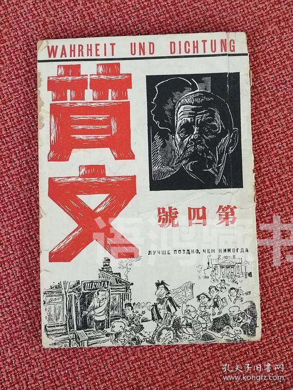 《质文》期刊 第四号(改名后第一期) 1935年12月15日 由日本东京杂文社出版发行 上海群众杂志公司经售