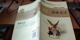 新课标名著必读名师点评:格林童话
