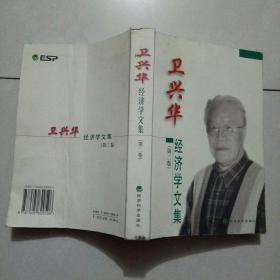 卫兴华经济学文集(第二卷)