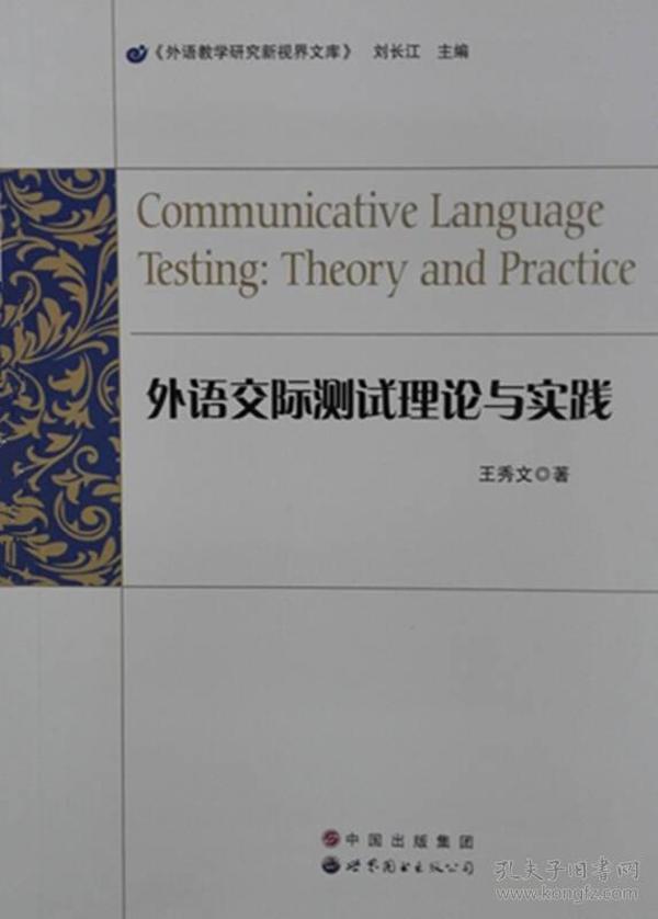 9787510081163外语交际测试理论与实践
