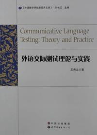 外语交际测试理论与实践