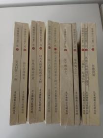学佛修行次第广论(5、6、7、8、9、15、16、17、18、19、20)十一册合售(未开封)
