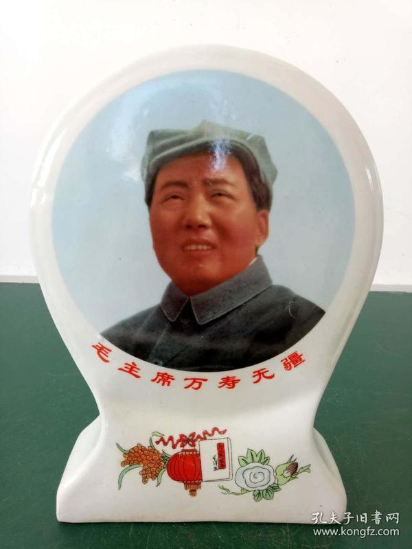 瓷牌【毛主席万寿无疆】文革收藏品·1968年·瓷牌摆件【大】.