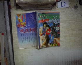 侠探寒羽良:赌场愁云(卷二1) 。、