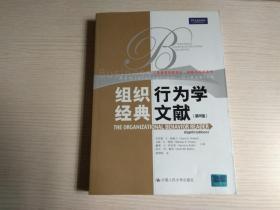 组织行为学经典文献(第8版)