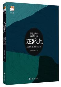白象丛书:在路上-丰润心灵的人生小语