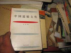 中国道德文化