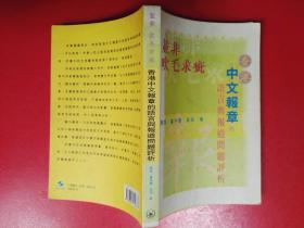 并非吹毛求疵:香港中文报章的语言与报道问题评析