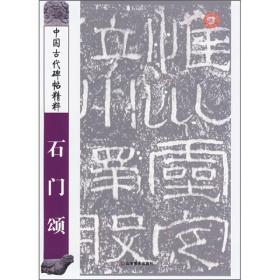 正版送书签tg-中国古代碑帖精粹:石门颂-9787533027728