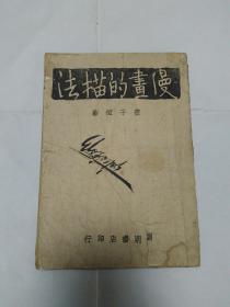 丰子恺 《漫画的描法》 民国32年初版