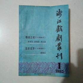 浙江戏剧丛刊(1980年第一辑)