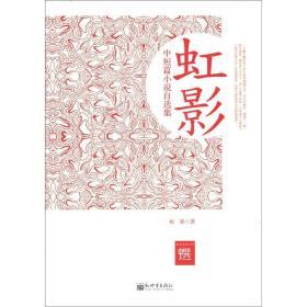 名家自选文库:虹影中短篇小说自选集