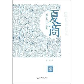 名家自选文库:夏商短篇小说自选集