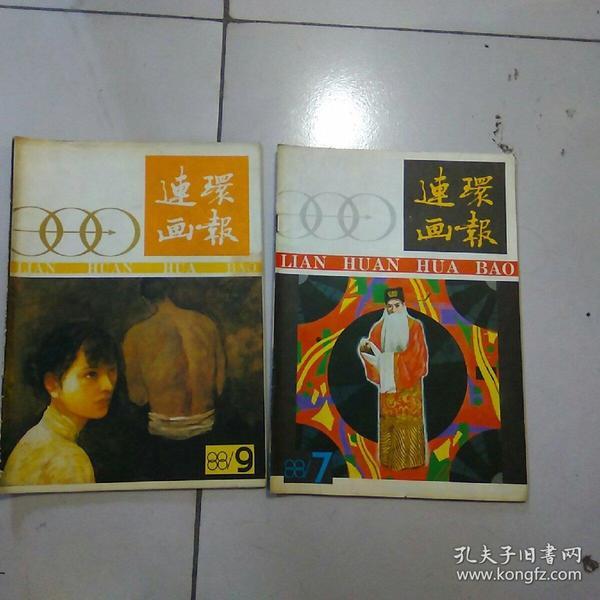 连环画报(88年·7、9 期)合售