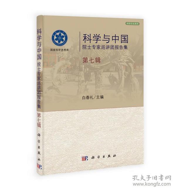 (正版)科学与中国