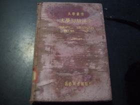 大学丛书:大学初级法文  d11-2