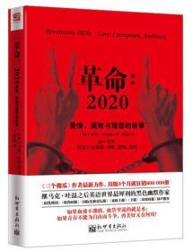革命:2020