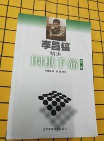 李昌镐精讲围棋手筋(第二卷)