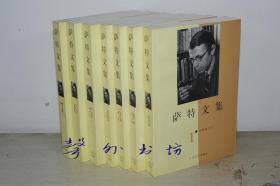 萨特文集(七册全)沈志明 艾珉主编 人民文学出版社2000年1版1印