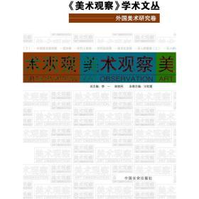 《美术观察》学术文丛:外国美术研究卷