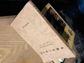 中国语文论文选  1982年初版