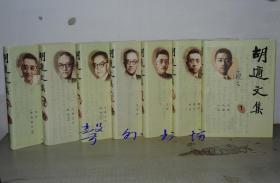 胡适文集(精装七册全)人民文学出版社1998年1版1印