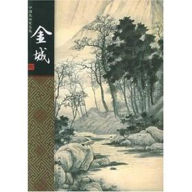 中国名画家全集:金城